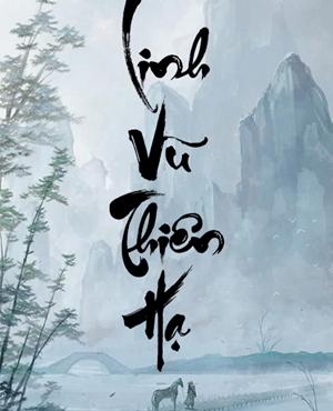 Linh Vũ Thiên Hạ